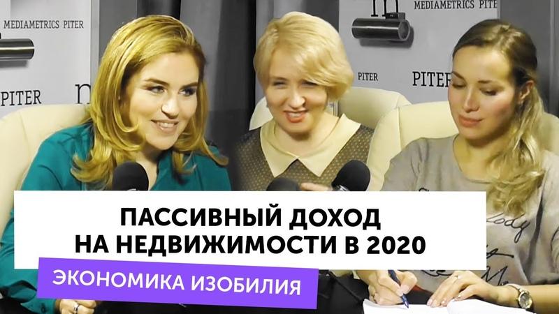 ИНВЕСТИЦИИ В ДОХОДНУЮ НЕДВИЖИМОСТЬ. Стратегия инвестирования в 2020 году