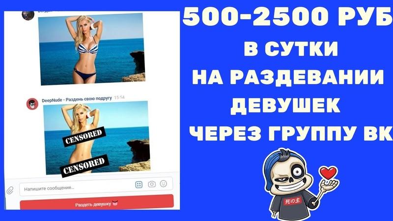 Как я зарабатываю 500 2500 руб на раздевании девушек через группу ВК Chatus DeepNude Bot