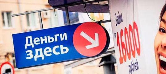 Займ на карту без отказа с просрочками creditoros.ru
