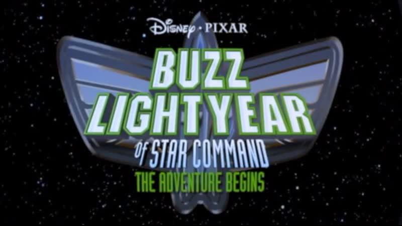🎥 Базз Лайтер из звездной команды: Приключения начинаются / Buzz Lightyear of Star Command: The Adventure Begins (2000)