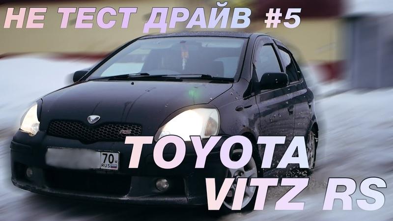 Toyota Vitz RS НЕ ТЕСТ ДРАЙВ 5