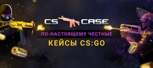 кейсы кс го 100 рублей в подарок