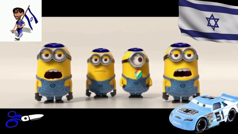 The singing minions sing israel national anthem hatikvah התקווה song (no subtitle) 2019