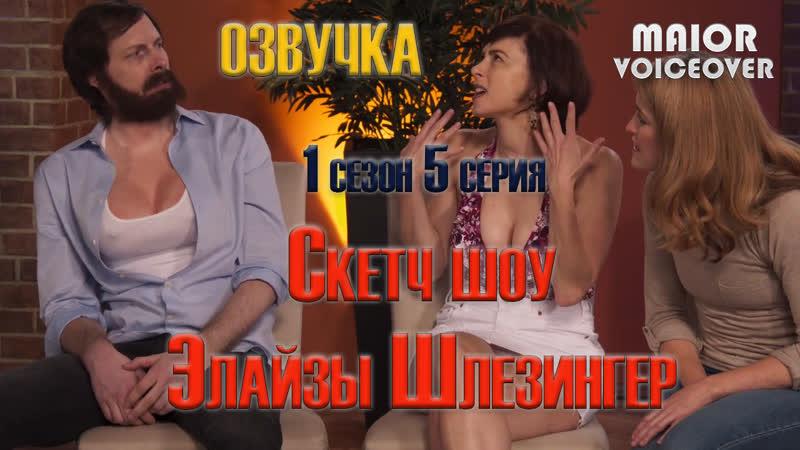 Элайза Шлезингер скетч шоу 1 сезон 5 серия
