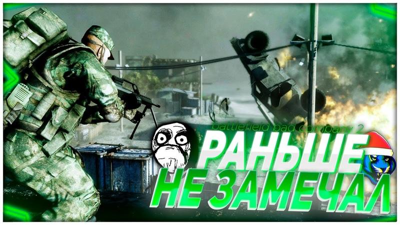 Раньше все было по другому 🙃 ➤ Battlefield Bad Company 2 Монтаж