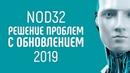 NOD32 не найдено рабочих лицензий - РЕШЕНИЕ 2019 август