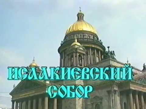 Удивительный фильм об Исаакиевском соборе