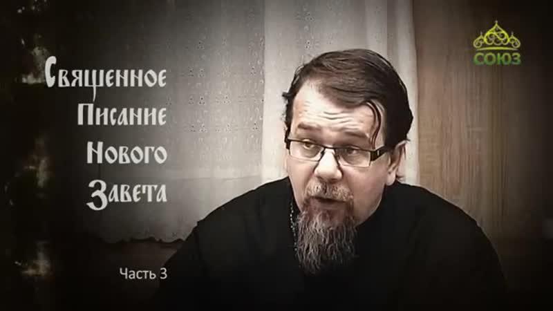 Читаем Новый Завет _ Часть 3 ~ Корепанов Константин Владиленович