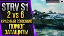 Strv S1 КРАСНЫЙ СОЮЗНИК ПОМОГ ЗАТАЩИТЬ 2 vs 6