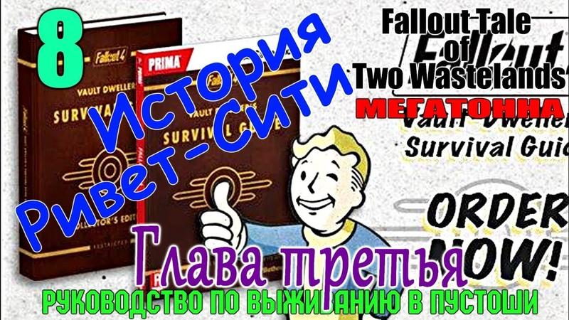 Fallout Tale of Two Wastelands 8 ~ Руководство по выживанию в Пустоши глава третья Ривет Сити