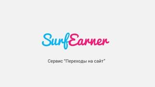 SurfEarner как добавить сваю рекламу или зароботать на ней