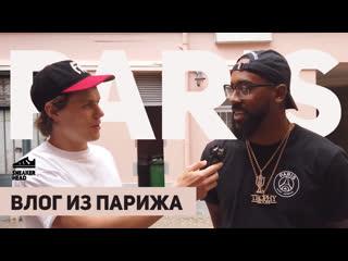 Sneakerhead в париже. влог, интервью с создателем  asics gel lyte 3, shoe surgeon, trophy room.