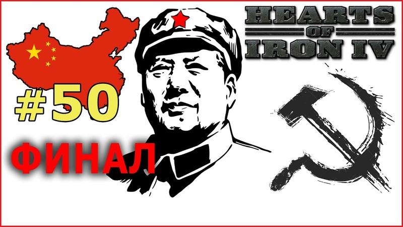 Hearts of Iron 4 - Коммунистический Китай №50 - Финал