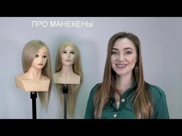 Рекомендации по выбору. Учебная манекен-голова для причёсок. Болванка. Ольга Чуватова