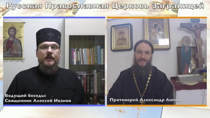 Лица РПЦЗ Протоиерей Александр Липин