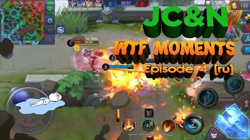 Mobile Legends WTF MOMENTS EPISODE 4[ru]