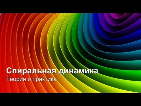 Спиральная динамика 120 мин Е Антонов