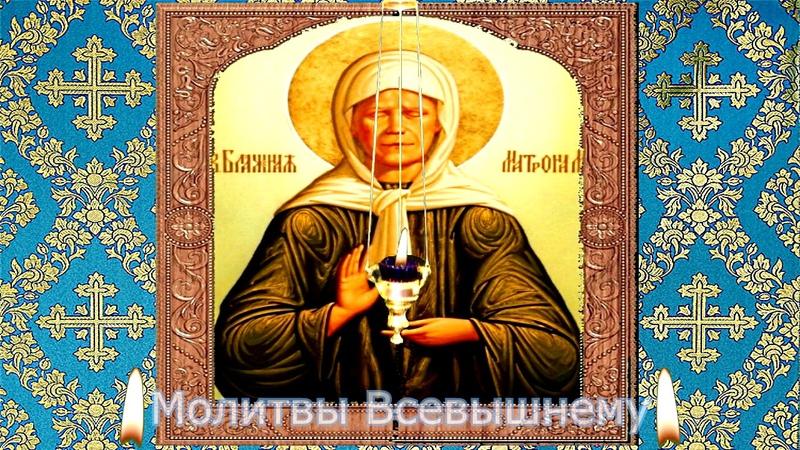 Молитва блаженной Матроне Московской об исцелении от болезней и недугов