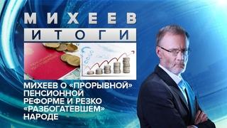 Михеев о Русском языке, ВШЭ, пенсионной реформе