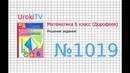Задание №1019 - ГДЗ по математике 6 класс Дорофеев Г.В., Шарыгин И.Ф.