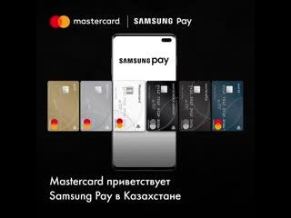 Mastercard приветствует samsung pay в казахстане