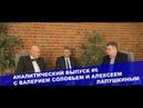 Валерий Соловей и Алексей Лапушкин ( Партия Дела ) - широкая гражданская коалиция вырисовывается?