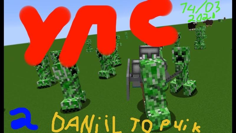 КРИПЕРЫ НА АТАКЕ ЭТО ПОЧТИ ПОБЕДА, но Даниил победил всех почти l Minecraft (2сер) [лестплей]