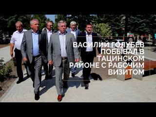 Василии Голубев посетил Тацинскии раион с рабочим визитом