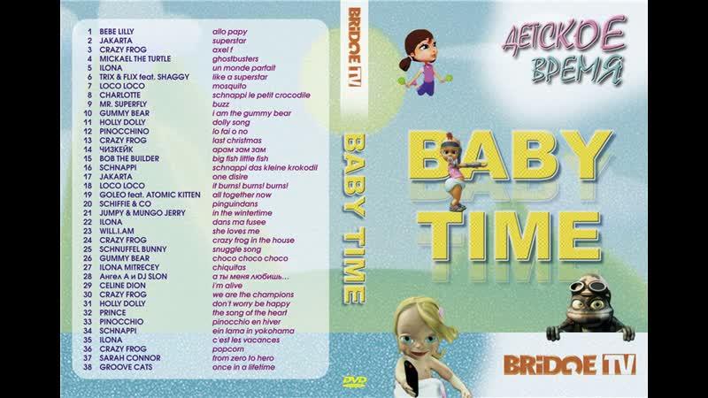 Baby Time от Bridge TV (Часть 1) 2009