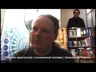 Что такое кристаллы | энергия кристаллов | Александр Король