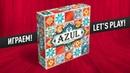 ВО ЧТО ПОИГРАТЬ ВДВОЁМ? Настольная игра «AZUL»: ИГРАЕМ! Let's play AZUL board game