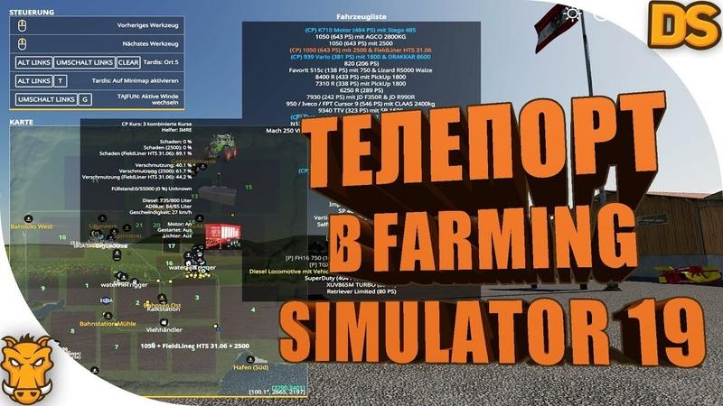 Телепорт с техникой по карте в Farming Simulator 19 Tardis мод для ФС 19