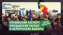 Украинский паспорт, молдавский раскол и белорусские выборы Армен Гаспарян