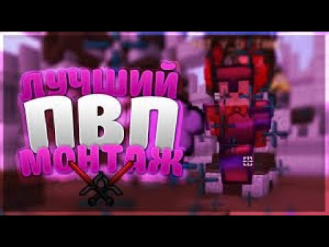 ♦ PVP MONTAGE ! TEXTURE PACK [COMBO] ♦