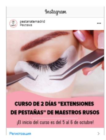 225 лидов за 4 месяца на бьюти-курсы в Испании по испаноговорящей аудитории, изображение №26