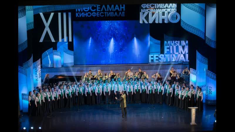 Казанский музыкальный колледж имени Ильяса Ваккасовича Аухадеева на Закрытии Казанского Мусульманского кинофестиваля 2017.