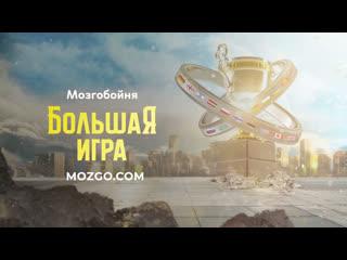 """Тизер Мозгобойня """"Большая игра"""""""