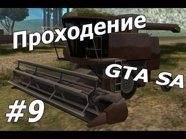 ОХ УЖ ЭТИ ФЕРМЕРЫ|ПРОХОЖДЕНИЕ GTA SA 9