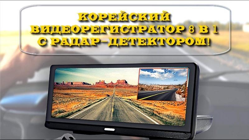 Видеорегистратор Bluavido 8 в 1 с радар-детектором в Кемерово