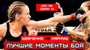 Валентина Шевченко vs Лиз Кармуш - Лучшие моменты боя - UFC ESPN 14 Uruguay