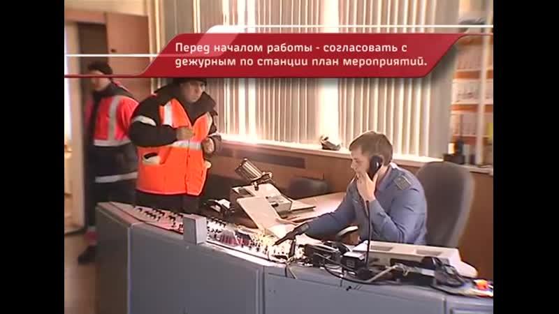 Учебный ролик по охране труда от компании РЖД