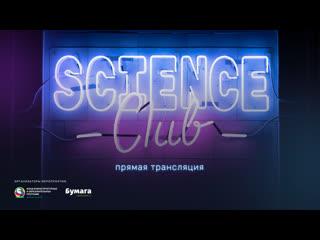 Science Club Online 29 апреля. Дебаты