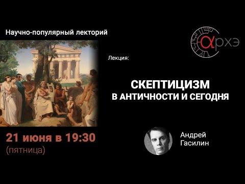 Скептицизм в Античности и сегодня Андрей Гасилин