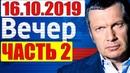 Президент Зеленский как быть Украине и Порошенко 16 10 2019