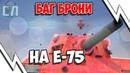 БАГ с Броней Е-75 / Шьет даже 3 ЛВЛ WoT Blitz