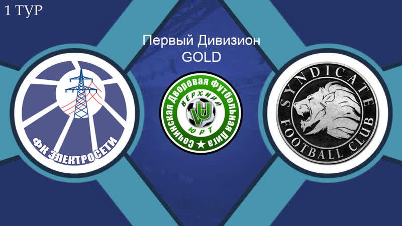 Обзор Игры 1 Тура ФК Электросети 5 9 ФК Синдикат