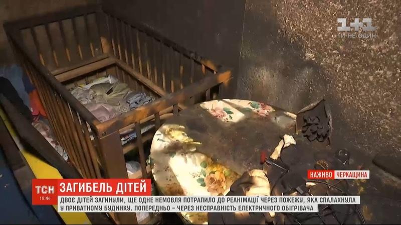 На Черкащині у пожежі в приватному будинку загинули двоє дітей