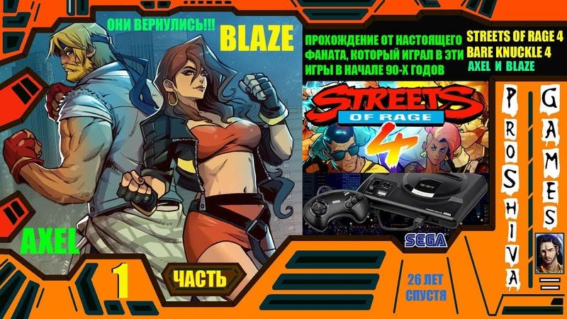 Прохождение Streets of Rage 4 Bare Knuckle Часть 1 Axel Stone и Blaze Fielding вернулись