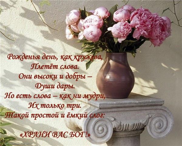 Православное поздравление сыну от мамы