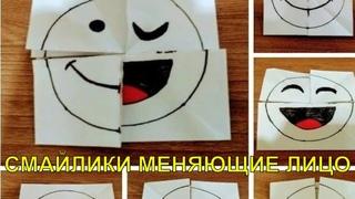 причинами оригами из бумаги смайлы меняющие лицо пошагово в картинках нас можете купить